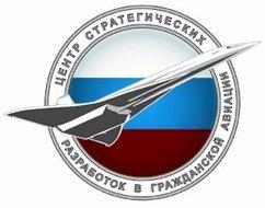 Центру стратегических разработок в гражданской авиации (ЦСР ГА) 5 лет