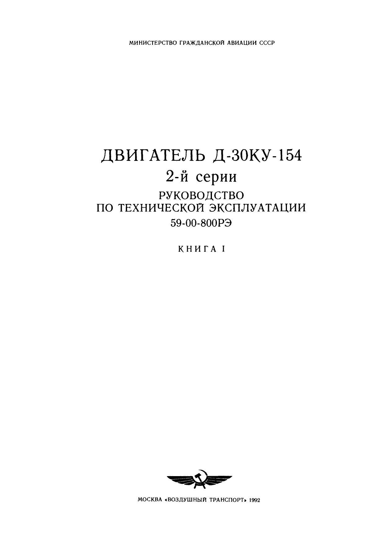 Двигатель Д-30КУ-154 2й серии. Руководство по технической эксплуатации. Книга 1