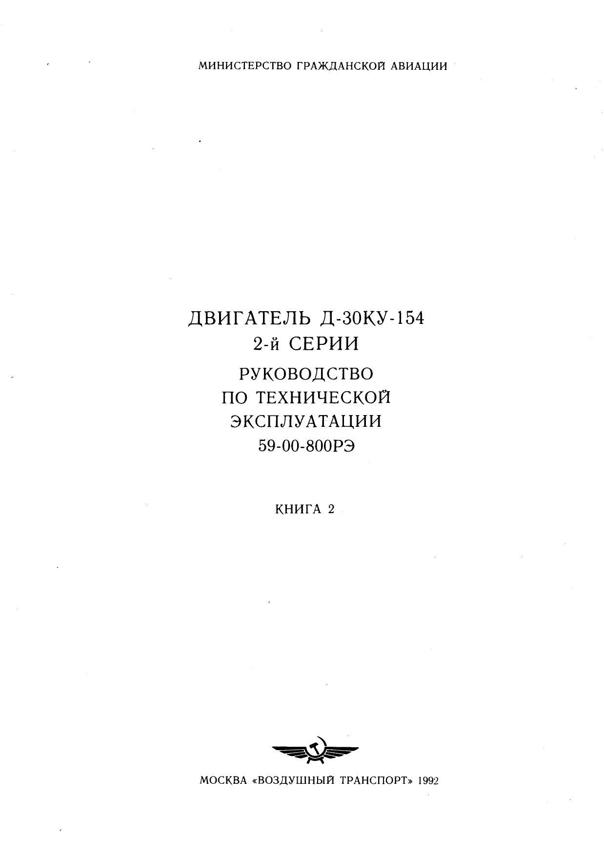 Двигатель Д-30КУ-154 2й серии. Руководство по технической эксплуатации. Книга 2
