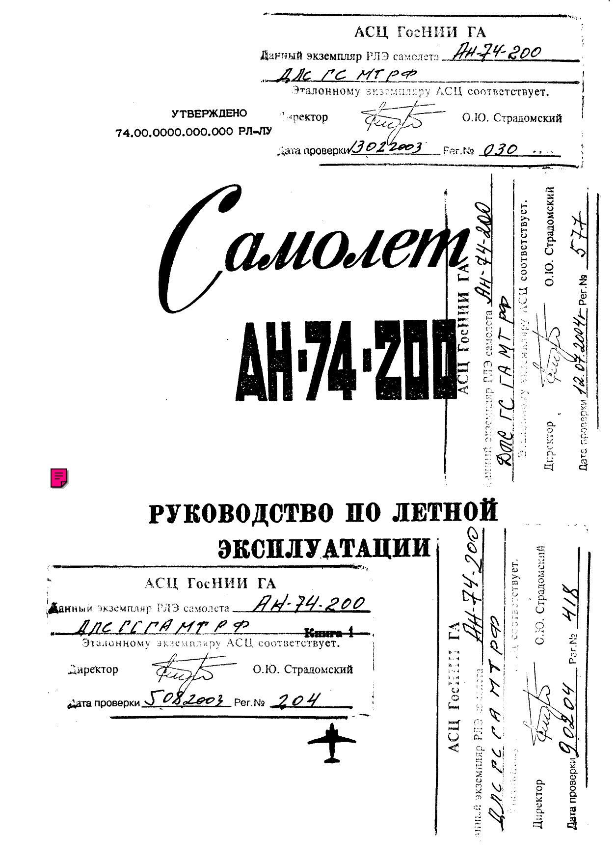 Самолет Ан-74-200. Руководство по летной эксплуатации. Книга 1