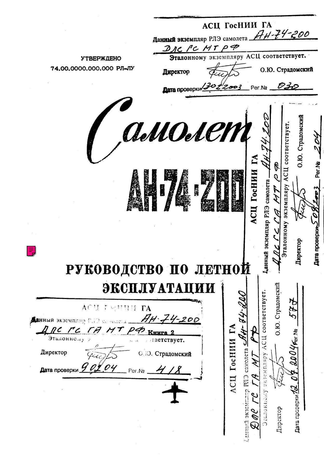 Обложка книги Самолет Ан-74-200. Руководство по летной эксплуатации. Книга 2 (Страдомский О.Ю.)