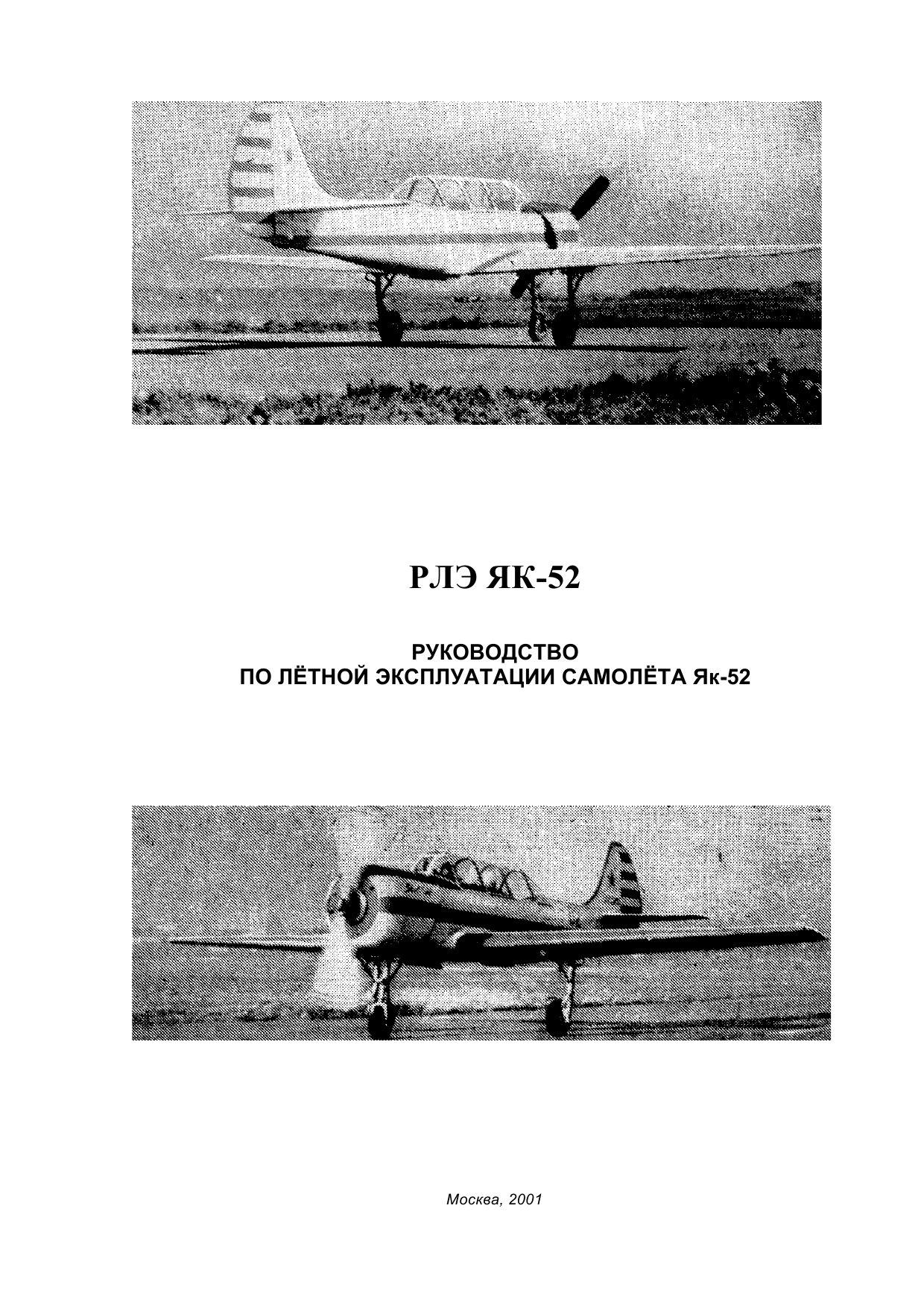 Руководство по летной эксплуатации самолета Як-52