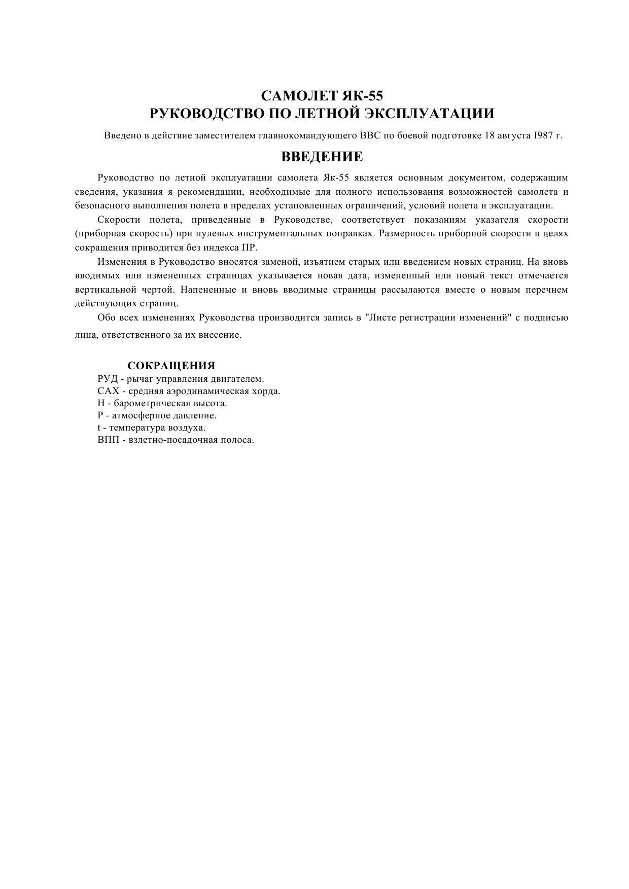 Обложка книги Руководство по летной эксплуатации самолета Як-55 ()