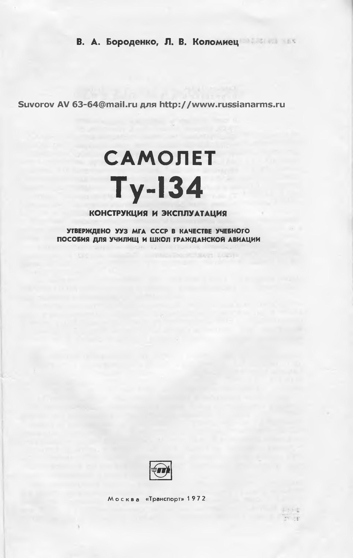 Самолет ТУ-134. Конструкция и эксплуатация