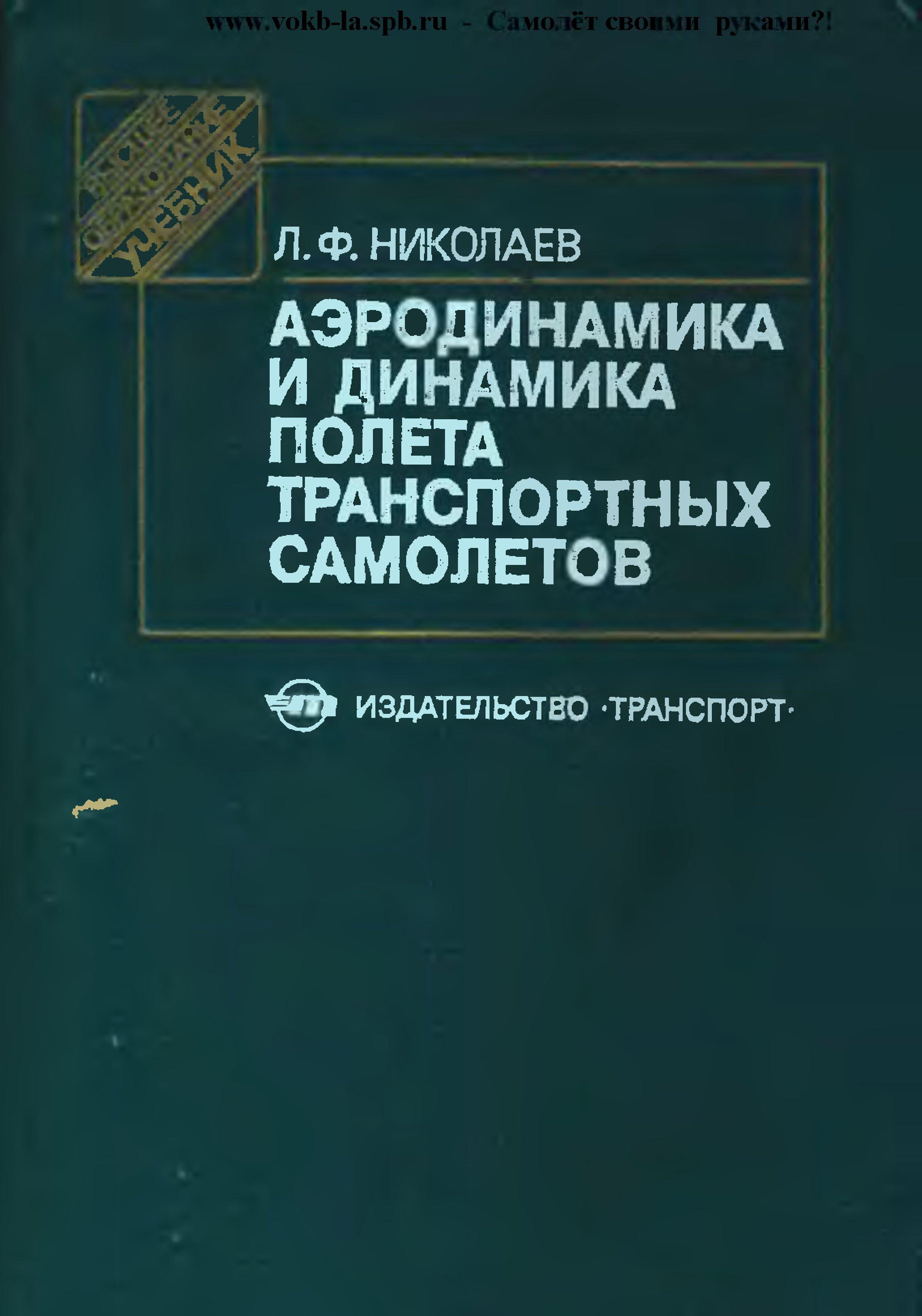 Обложка книги Аэродинамика и динамика полета транспортных самолетов (Николаев Л.Ф.)