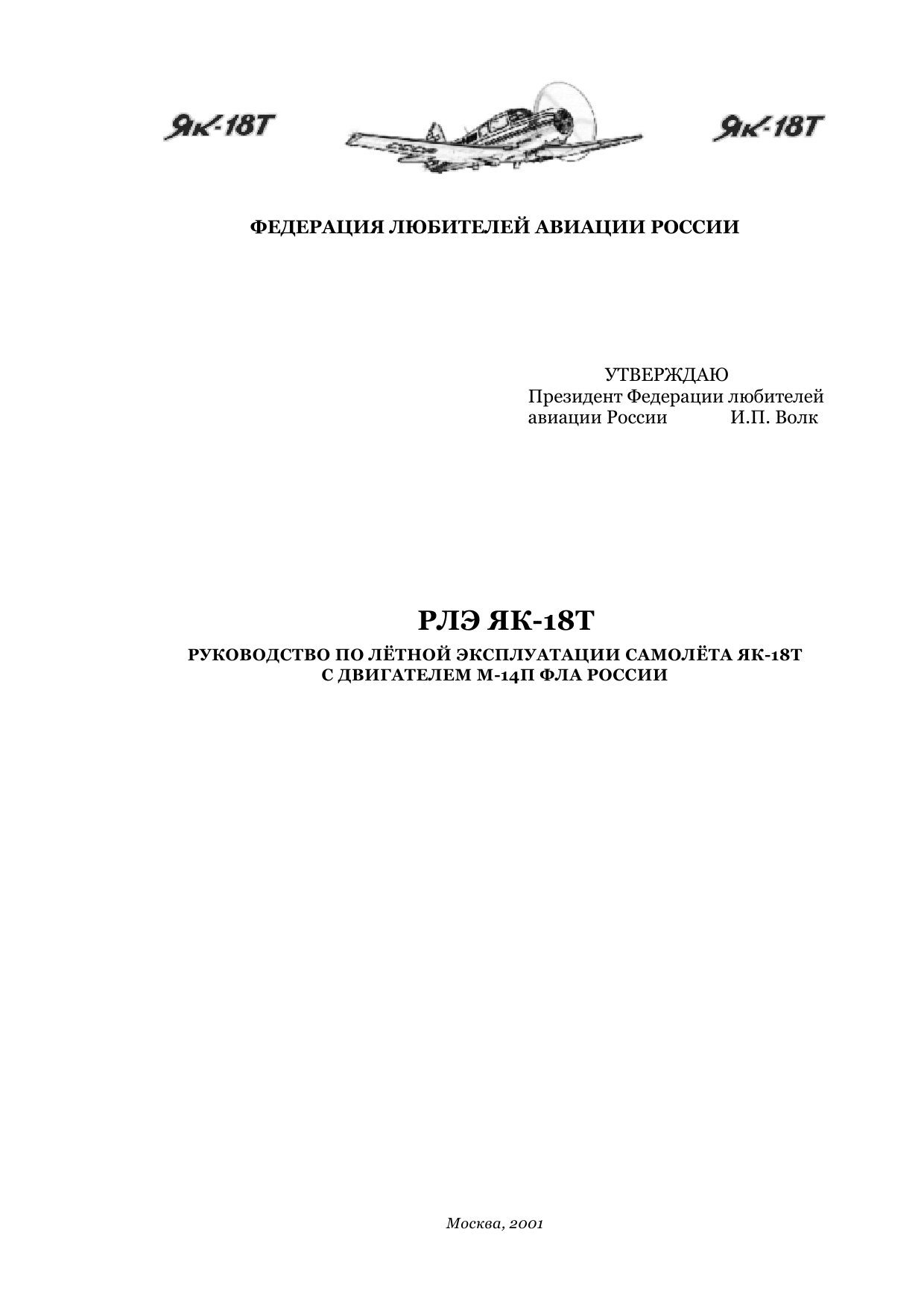 Инструкция по эксплуатации вертолета