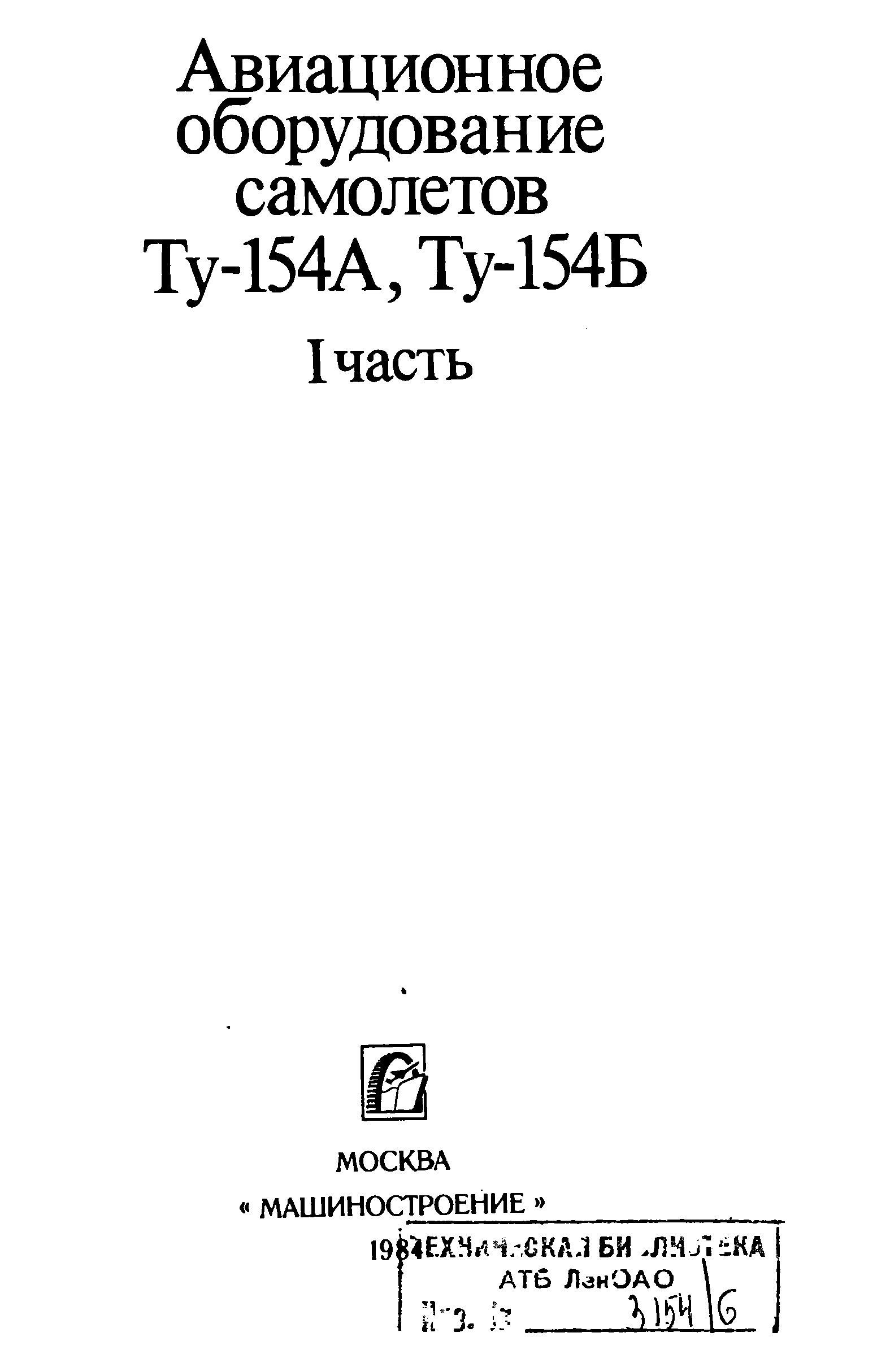 Обложка книги Авиационное оборудование самолетов Ту-154А, Ту-154Б/В. (Часть 1) (Филипповская Г.П. (ред.))