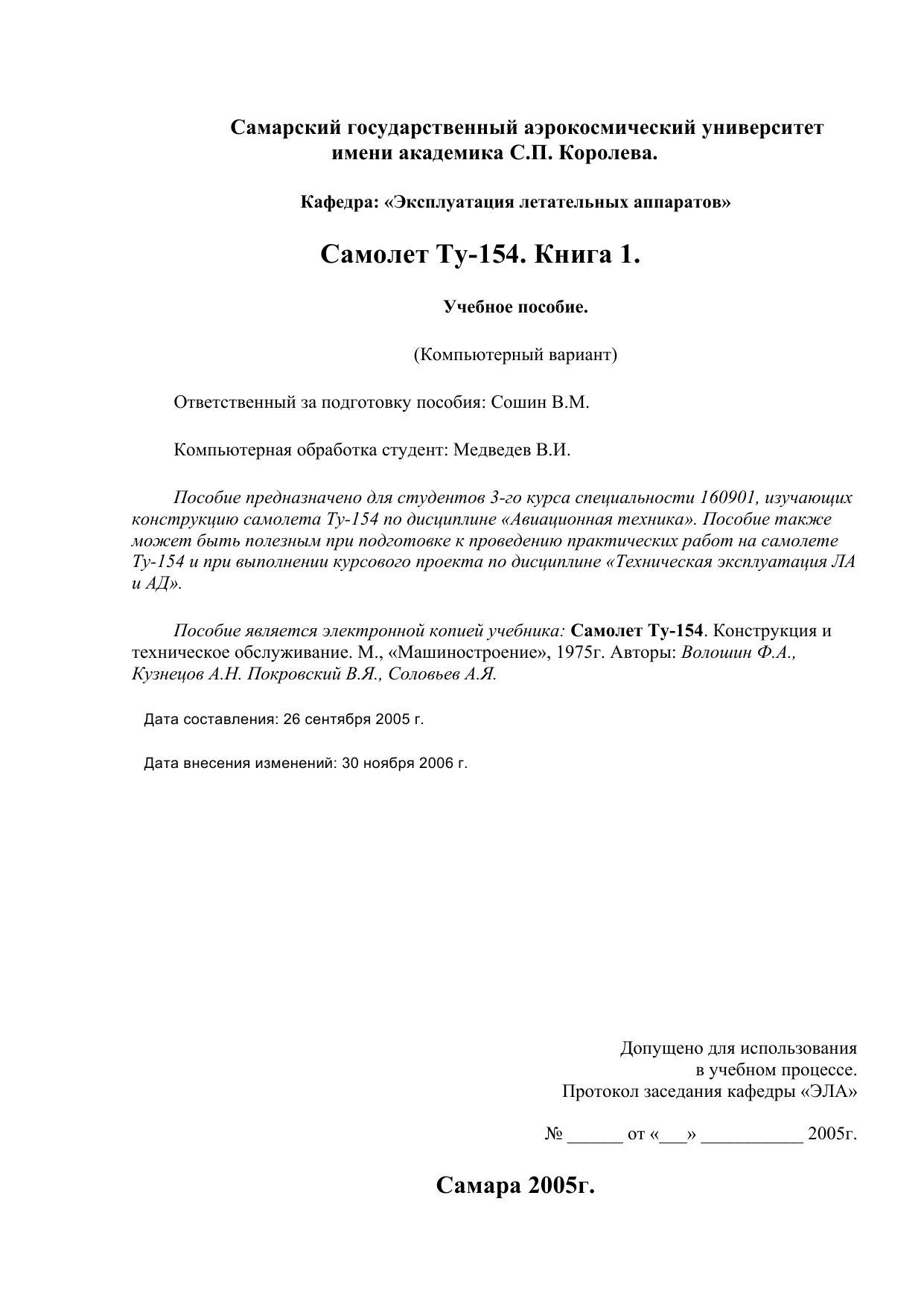 Самолет Ту-154. Конструкция и техническое обслуживание. (2 книга)