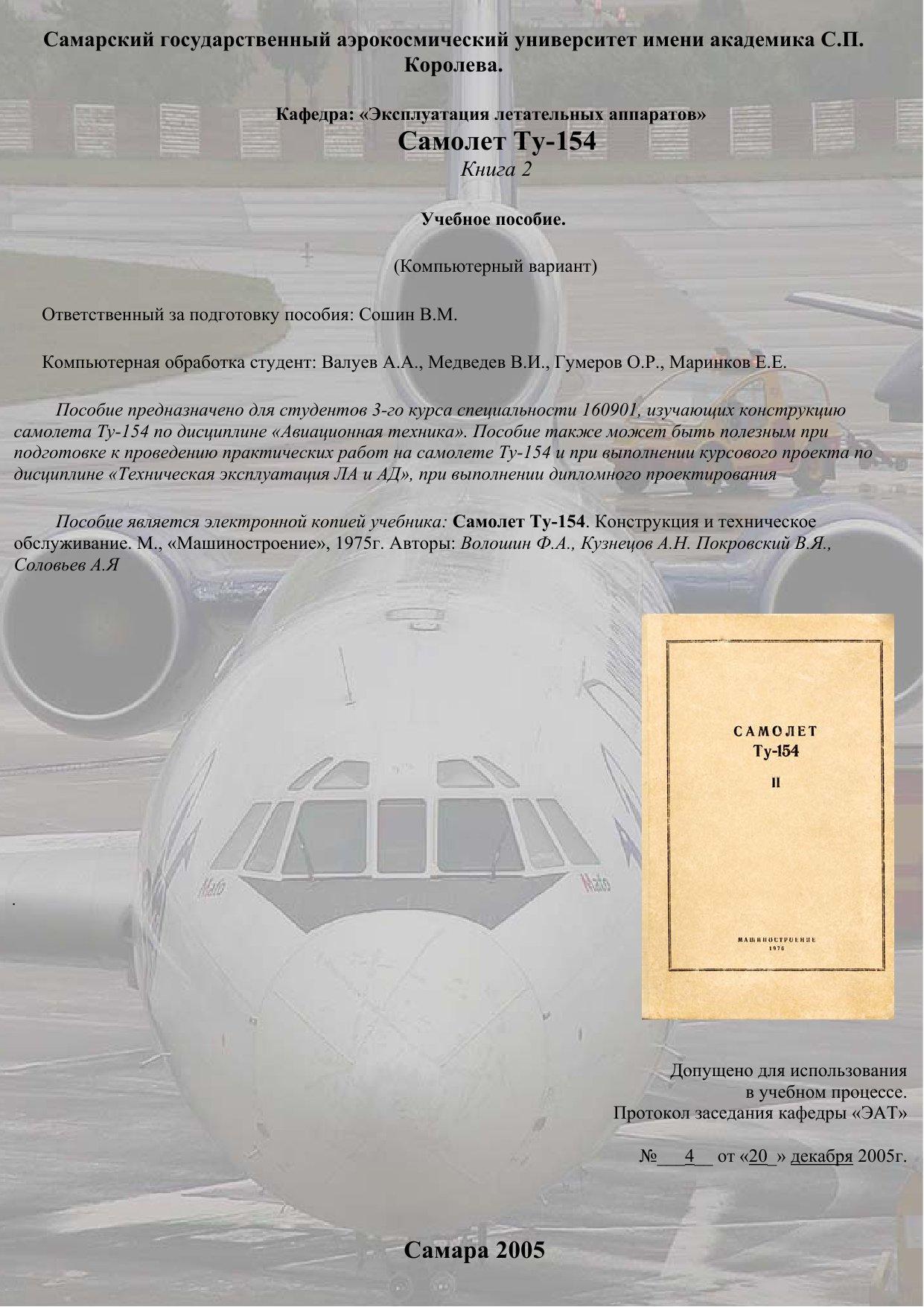 Самолет Ту-154. Конструкция и техническое обслуживание. (1 книга)