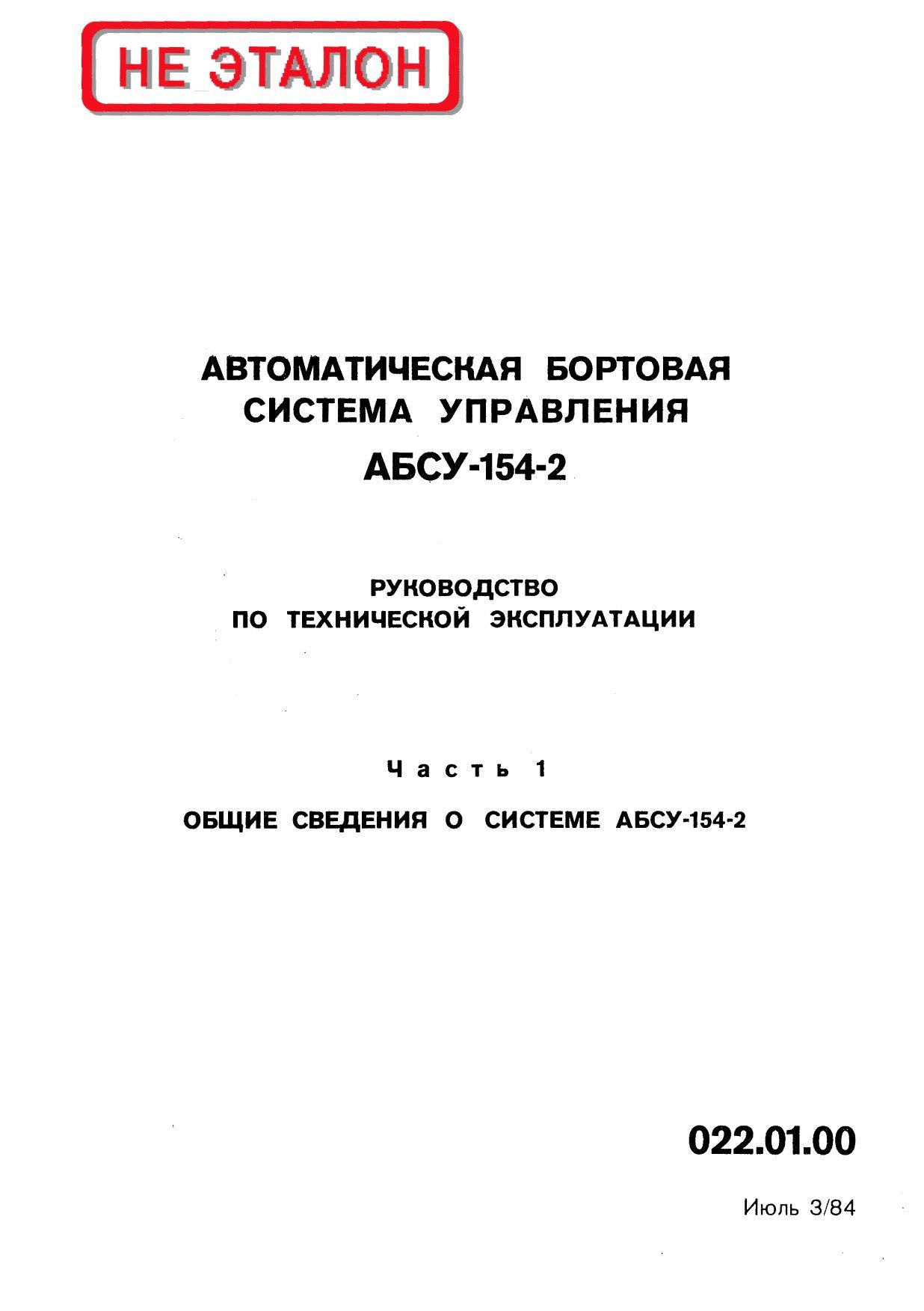 Автоматическая бортовая система управления АБСУ-154-2. (1 книга)