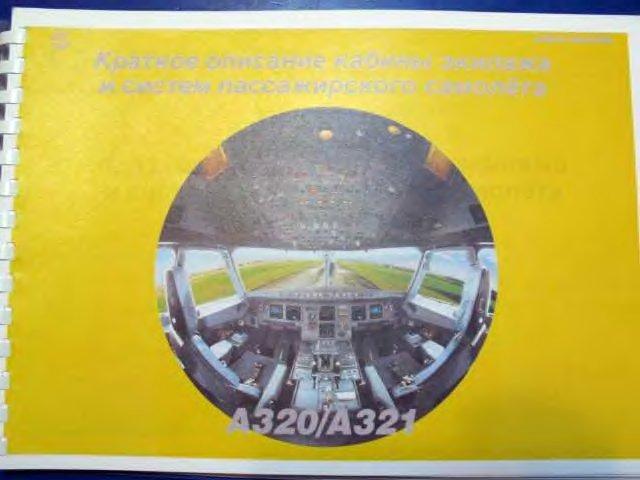Краткое описание кабины экипажа и систем пассажирского самолёта А320/А321