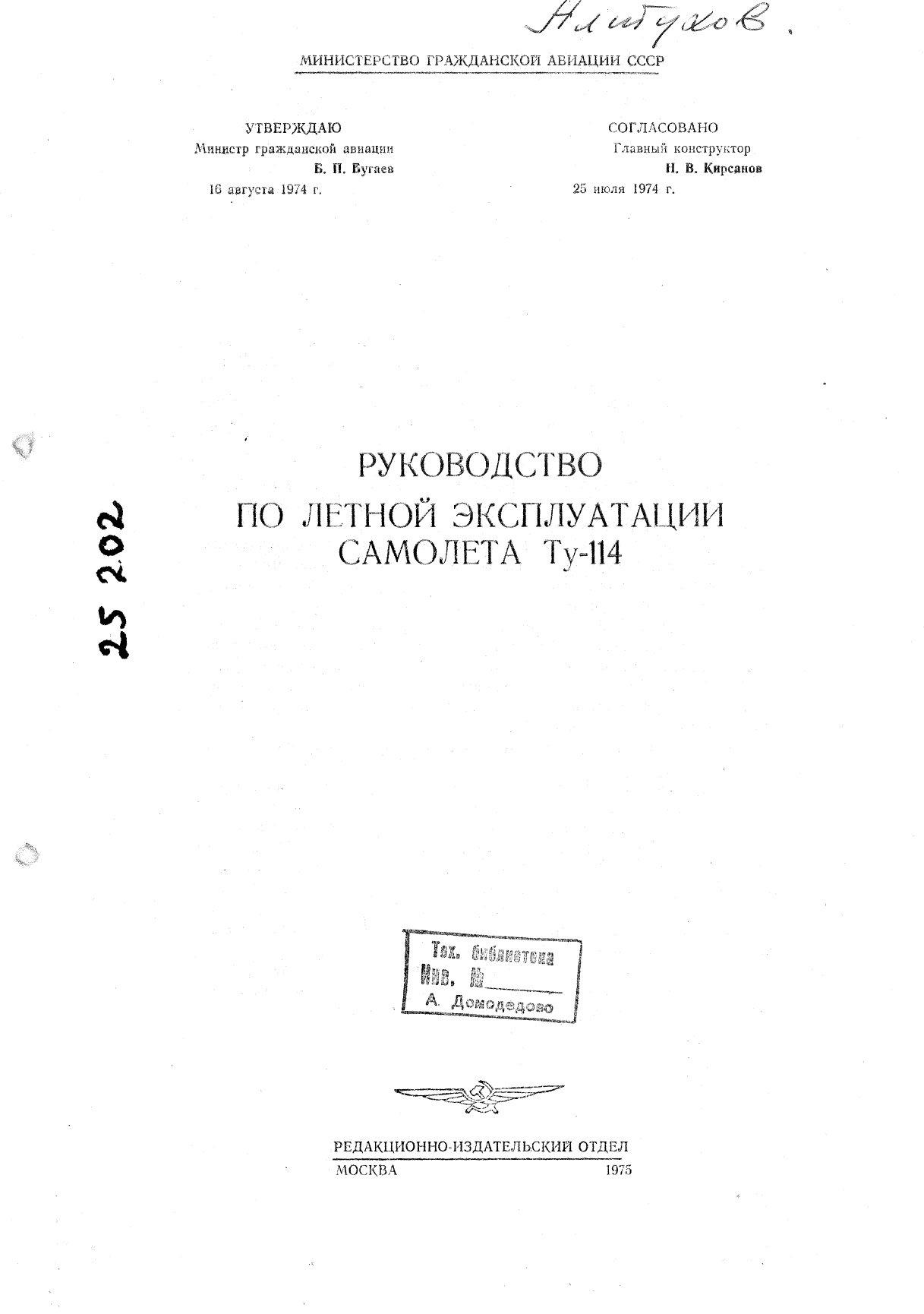 Руководство по летной эксплуатации самолета Ту-114