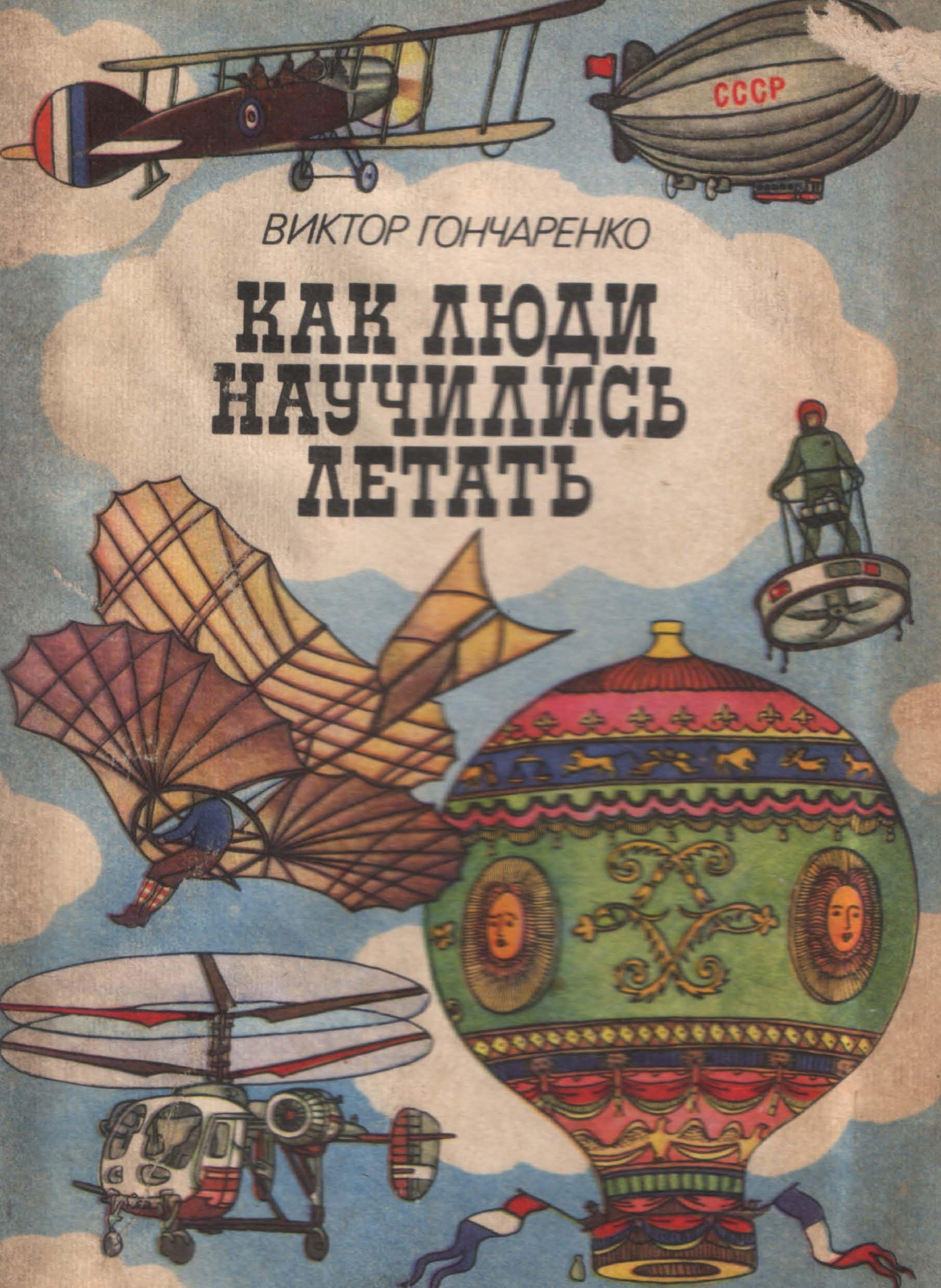 Обложка книги Как люди научились летать. (Изд. 2е) (Гончаренко В.В.)