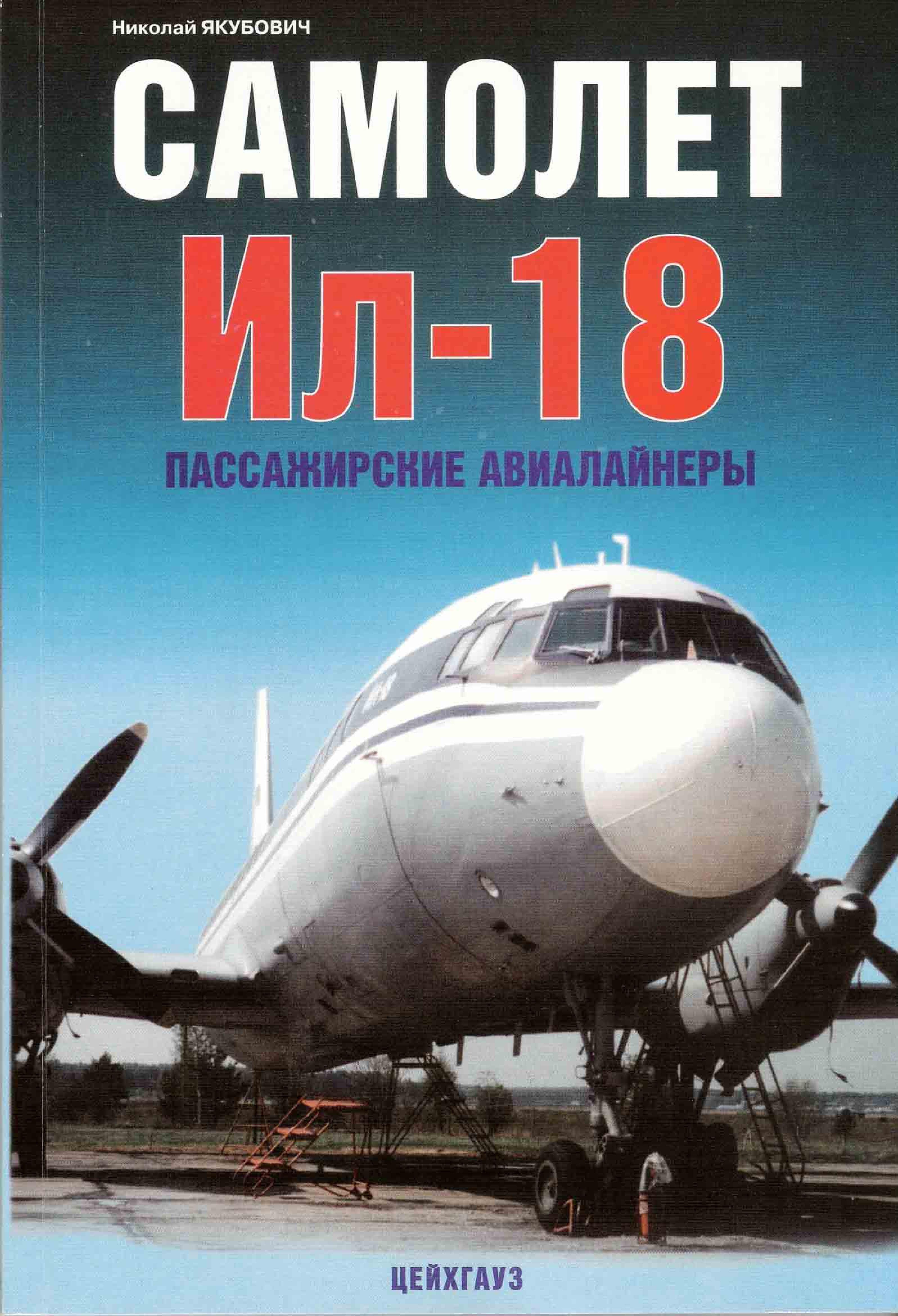 Самолет Ил-18. Пассажирские авиалайнеры