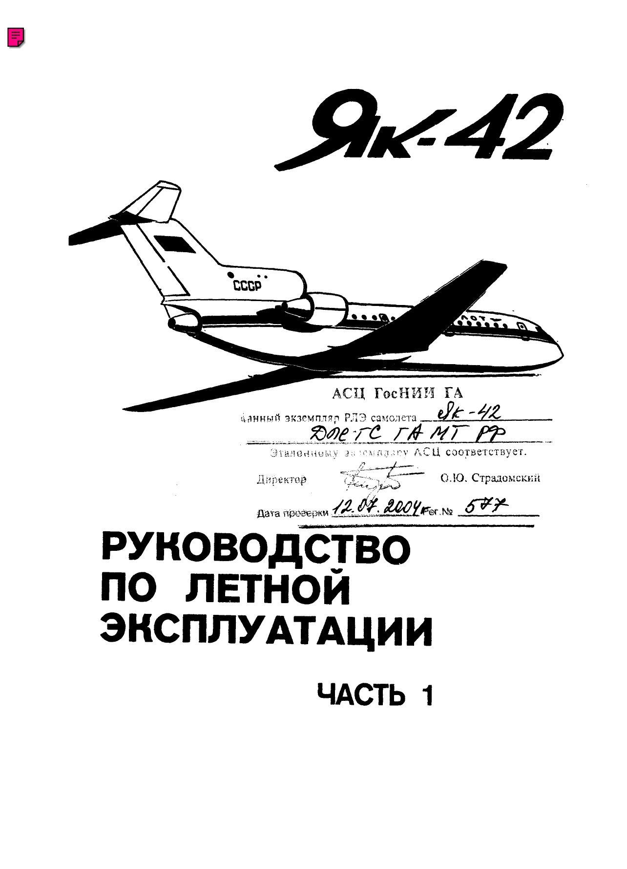Руководство по летной эксплуатации Як-42. (1-я часть из 2)
