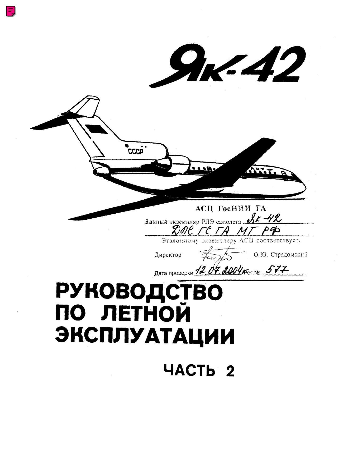 Руководство по летной эксплуатации Як-42. (2-я часть из 2)