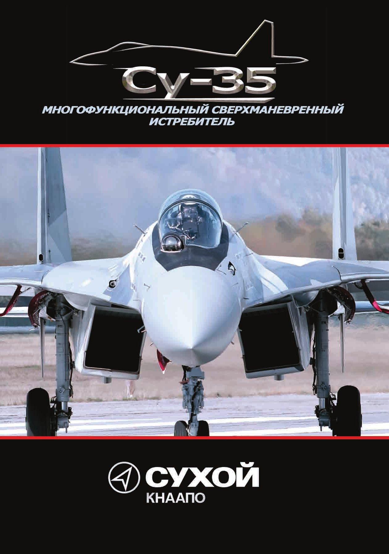 Су-35 многофункциональный сверхманевренный истребитель