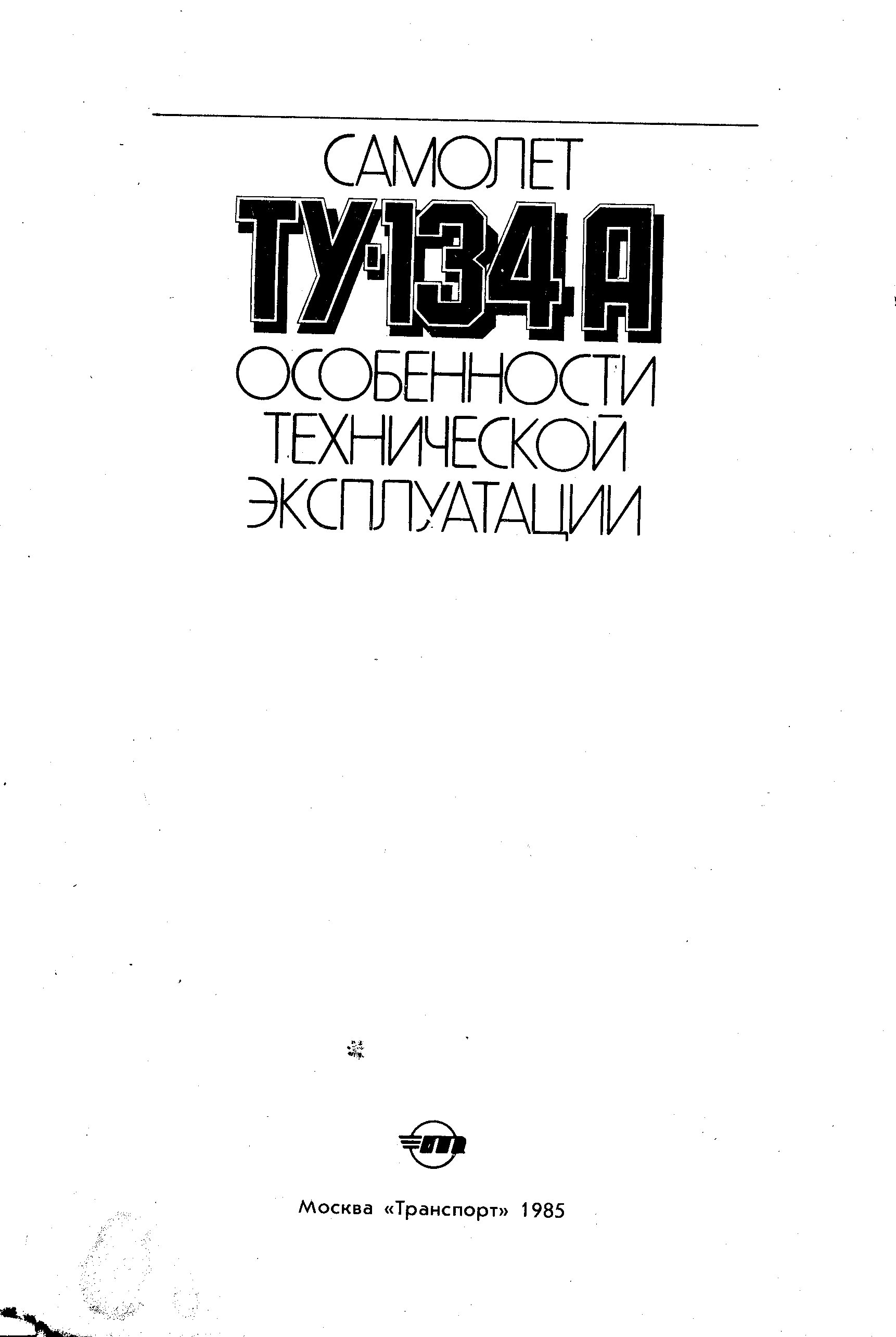 Самолет Ту-134А. Особенности технической эксплуатации