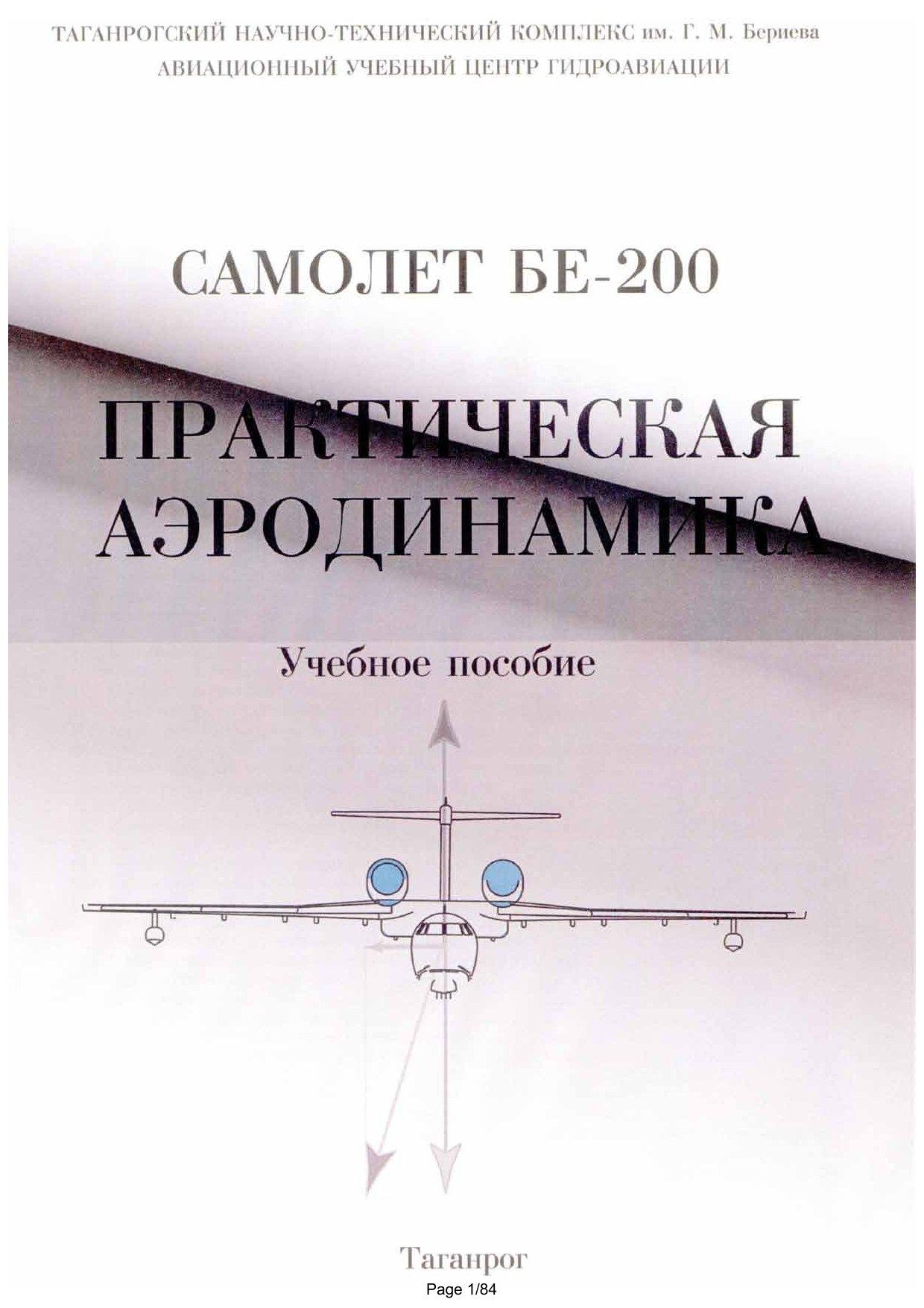 Самолет Бе-200. Практическая аэродинамика