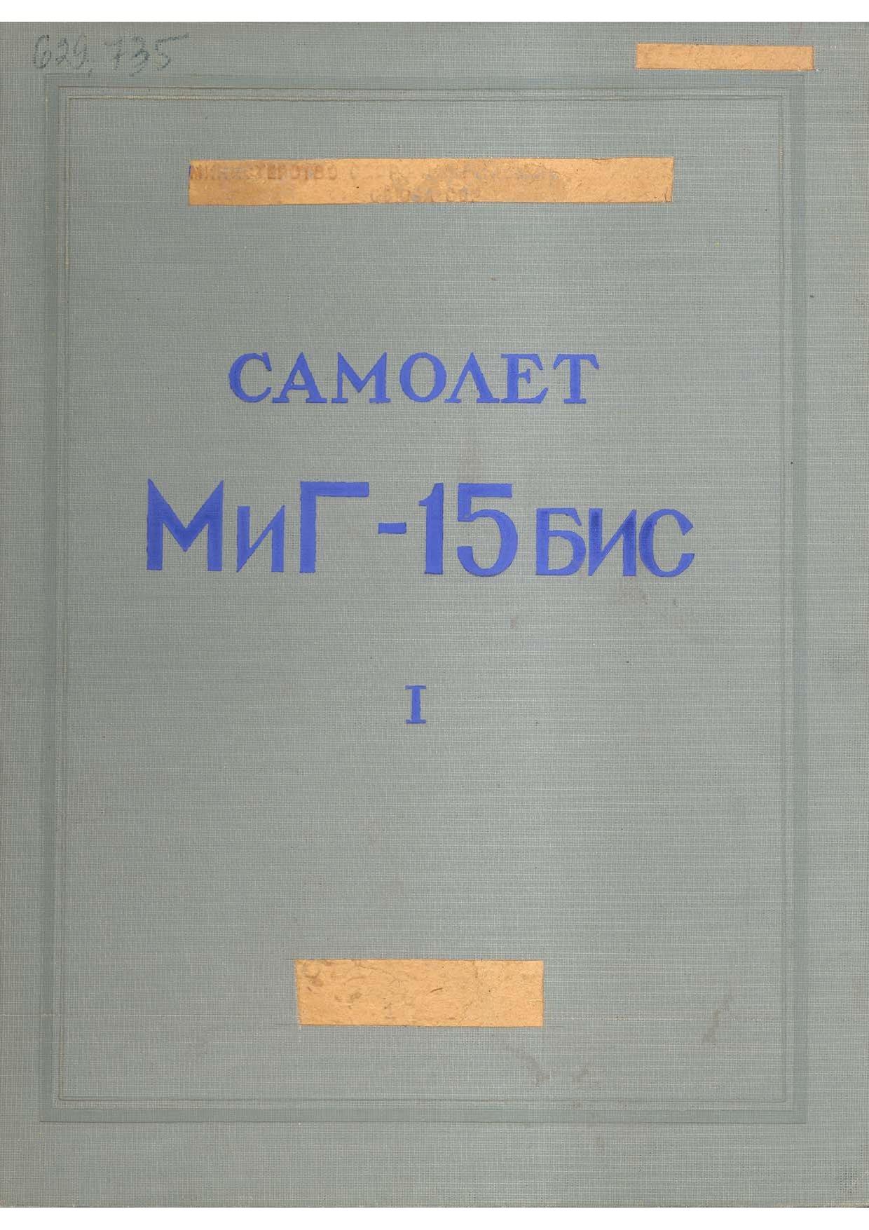 Самолет МиГ-15бис. Техническое описание. Летные характеристики самолета. (Книга 1)