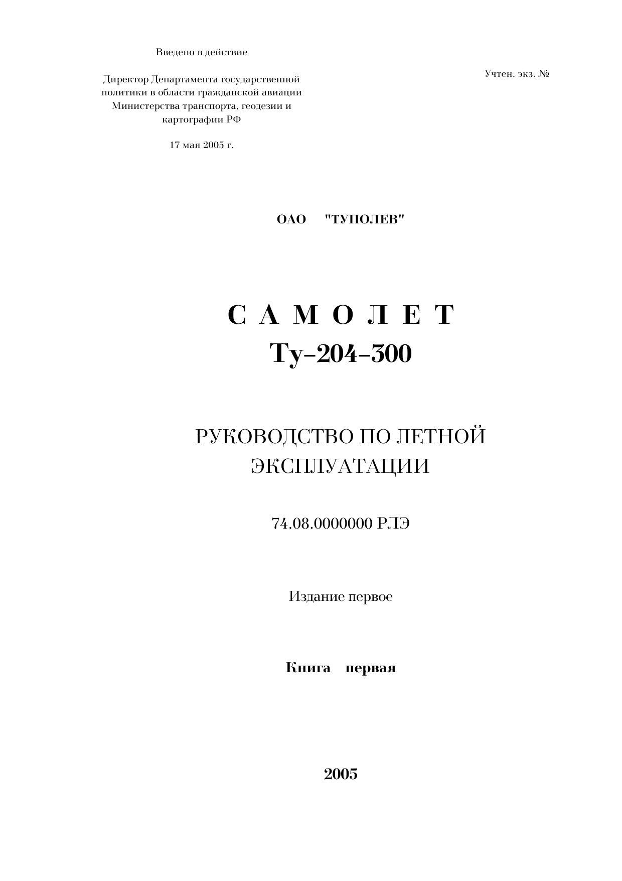 Самолет Ту-204-300. Руководство по летной эксплуатации. (в 2х книгах)