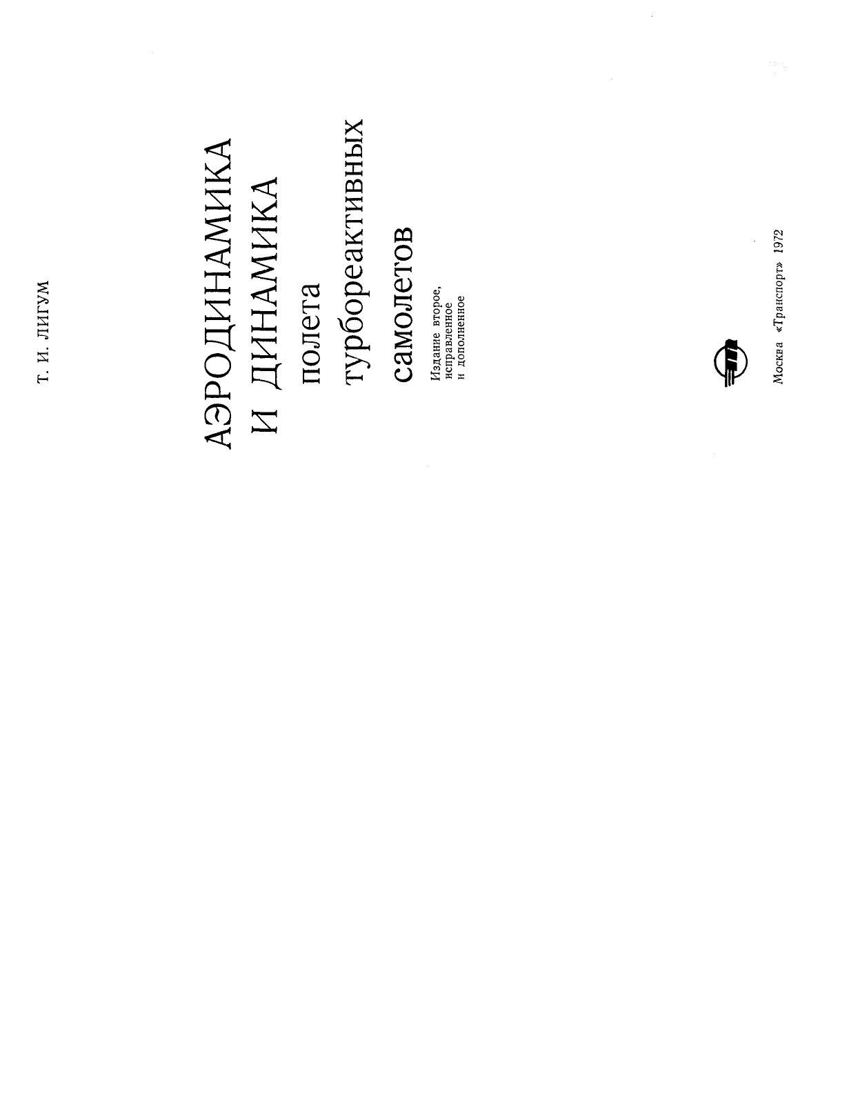 Обложка книги Аэродинамика и динамика полета турбореактивных самолетов (Лигум Т.И)