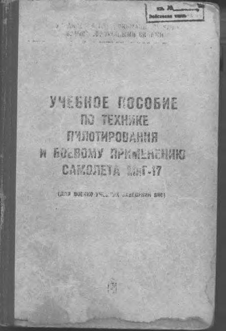 Учебное пособие по технике пилотирования и боевому применеию самолета МиГ-17