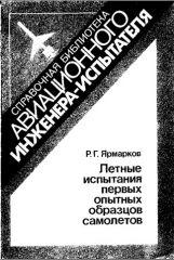 Обложка книги Летные испытания первых опытных образцов самолетов (Ярмарков Р. Г.)