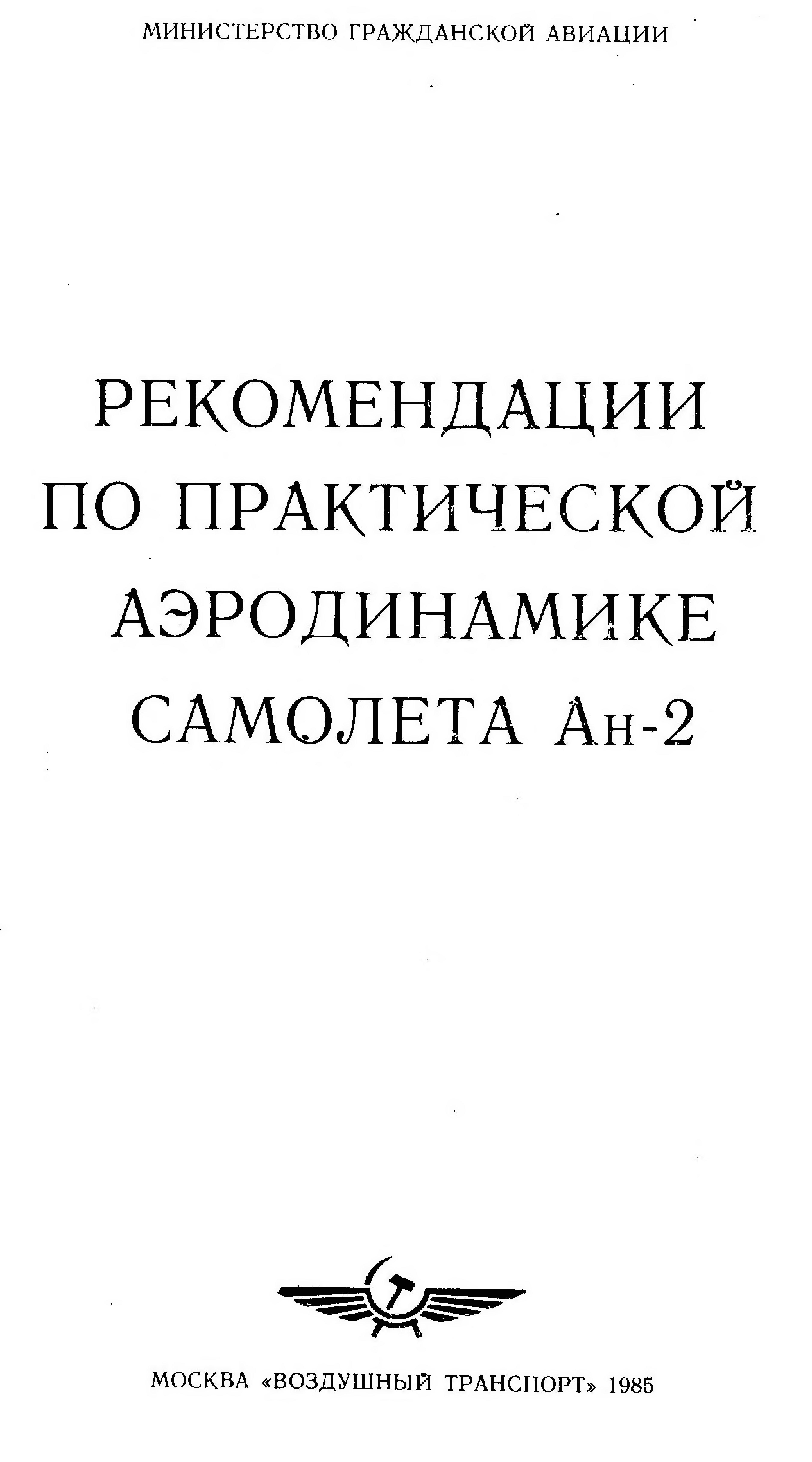 Обложка книги Рекомендации по практической аэродинамике самолета Ан-2 (Группа авторов)
