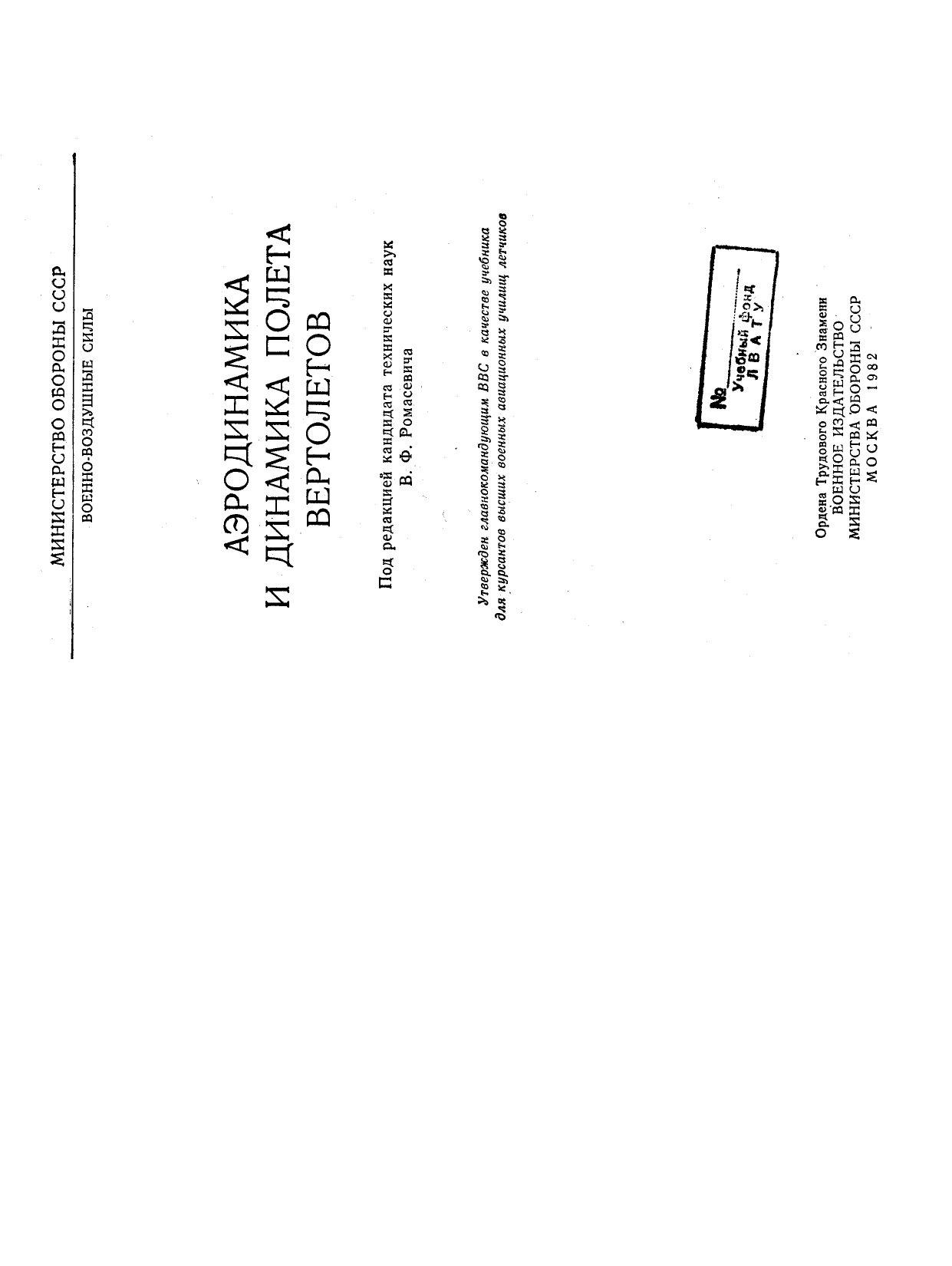 Аэродинамика и динамика полета вертолетов