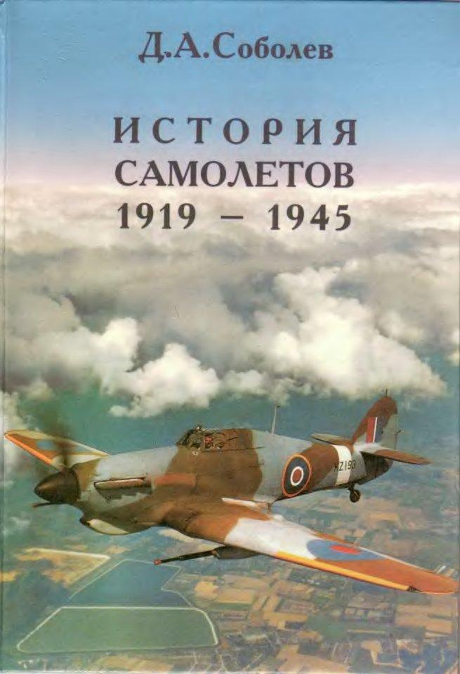 История самолетов 1919-1945