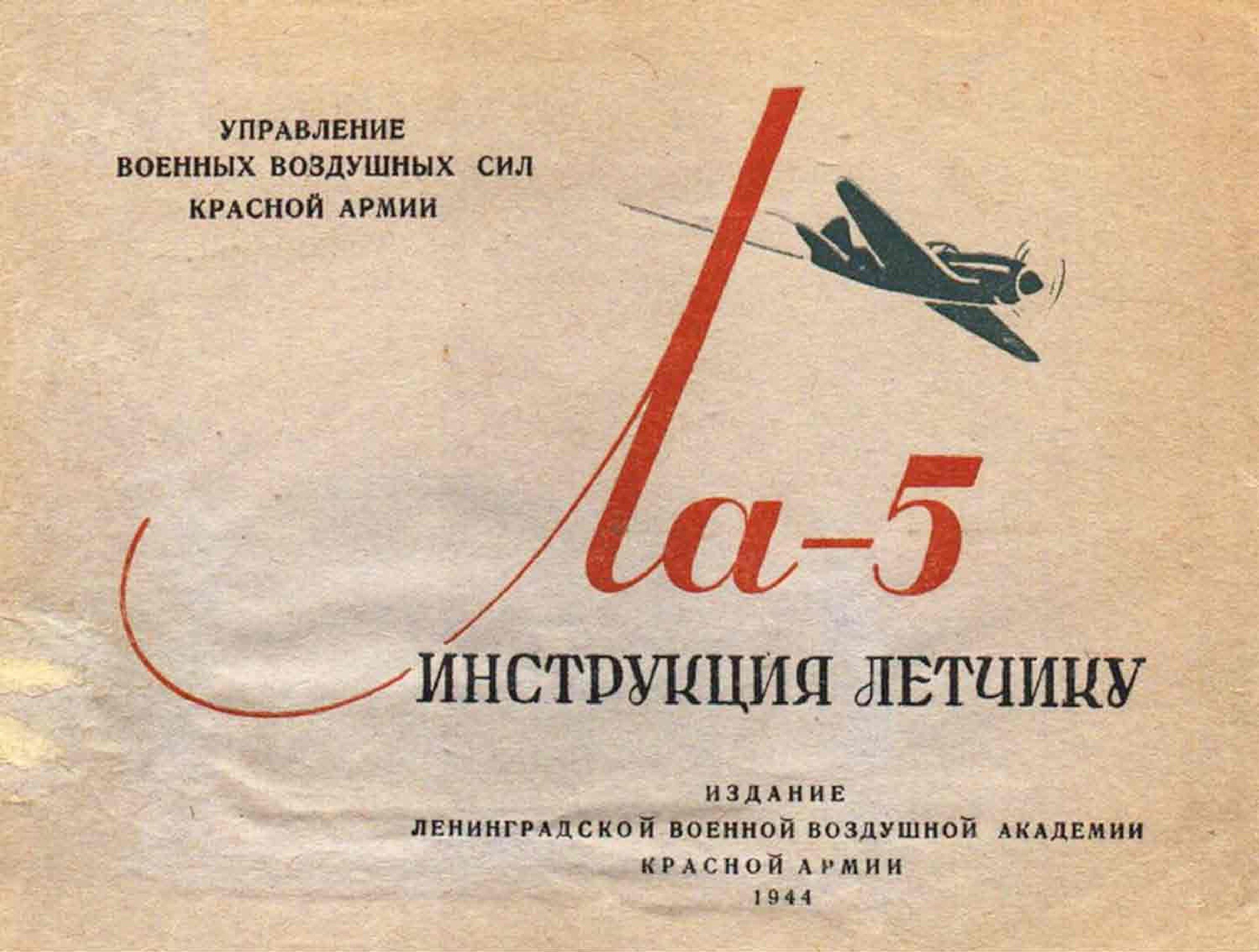 Инструкция лётчику по эксплуатации и технике пилотирования самолета Ла-5 с мотором М-82ФН