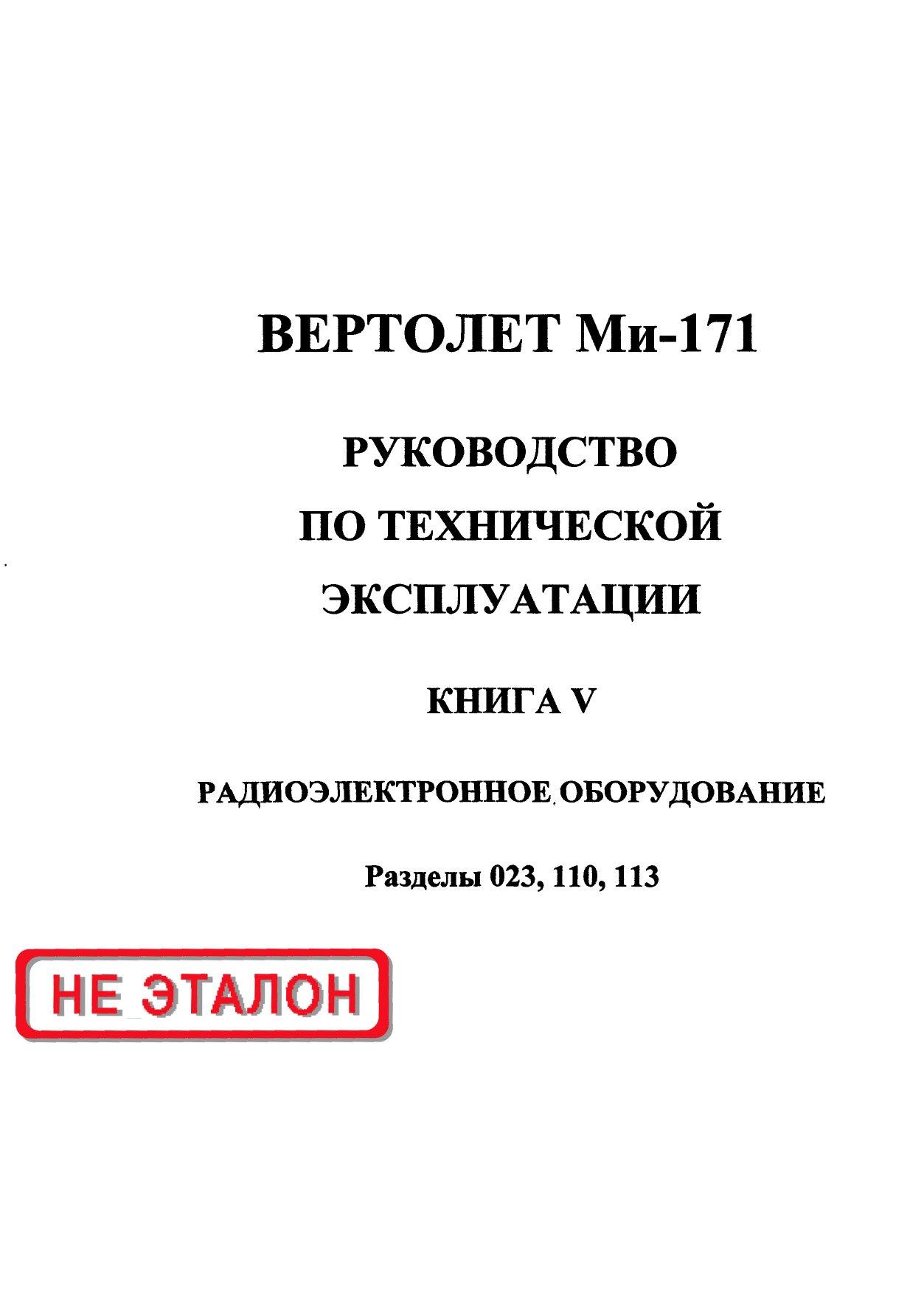 Ми-171. Радиоэлектронное оборудование (Книга 5)