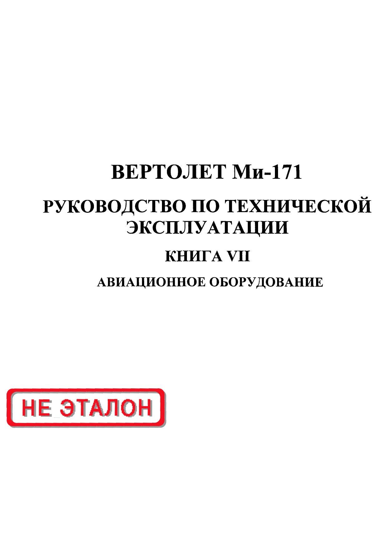 Ми-171. Авиационное оборудование (Книга 7)