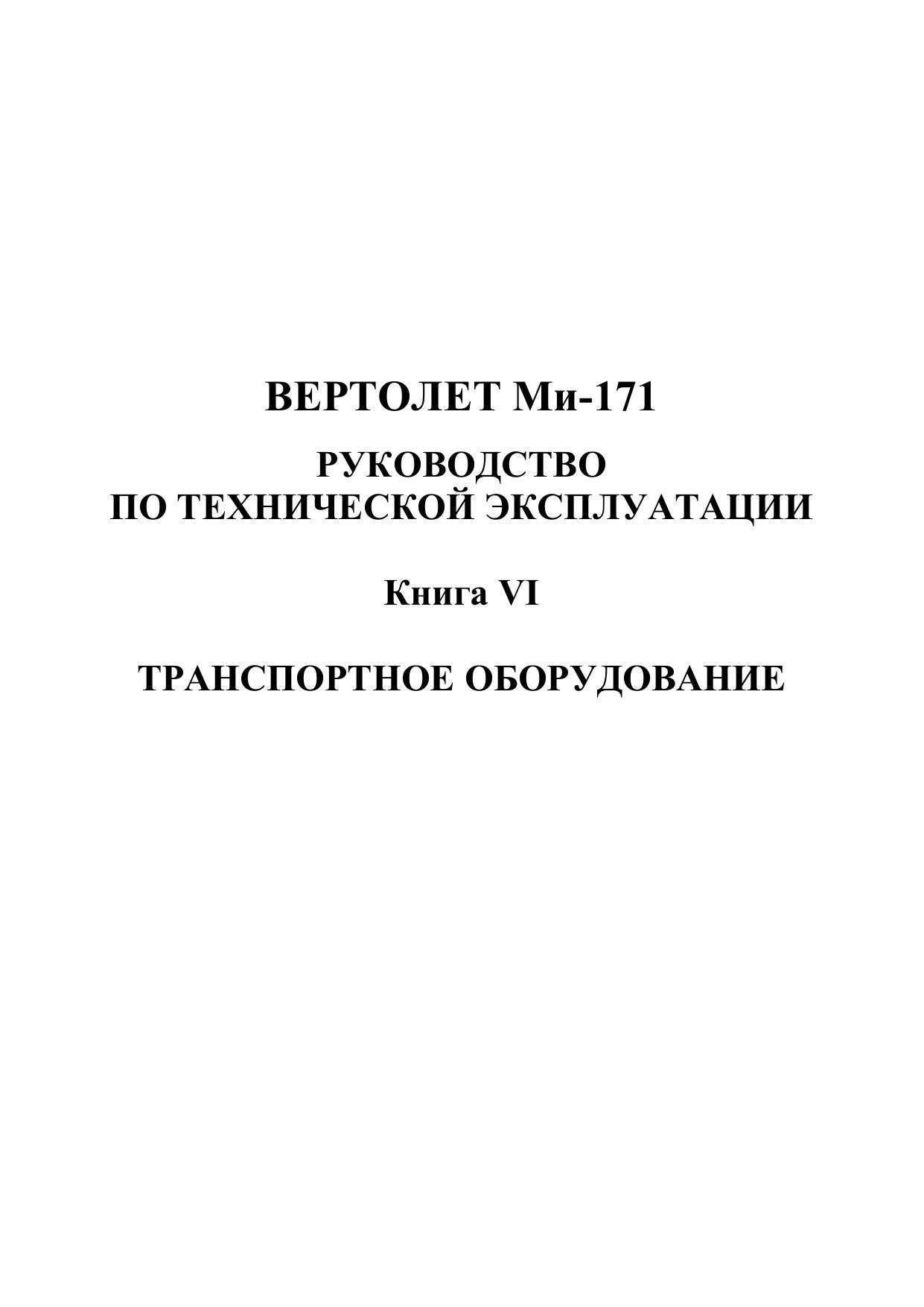 Ми-171. Транспортное оборудование (Книга 6)