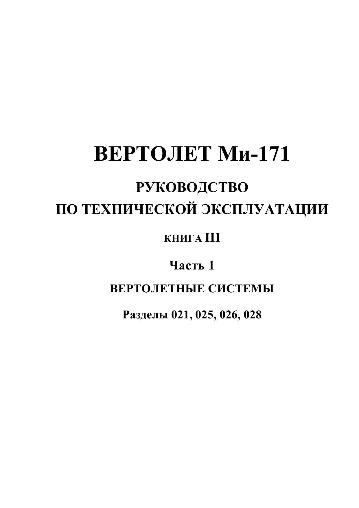 Обложка книги Ми-171.Вертолетные системы. (Книга 3. Часть1) (Коллектив авторов)
