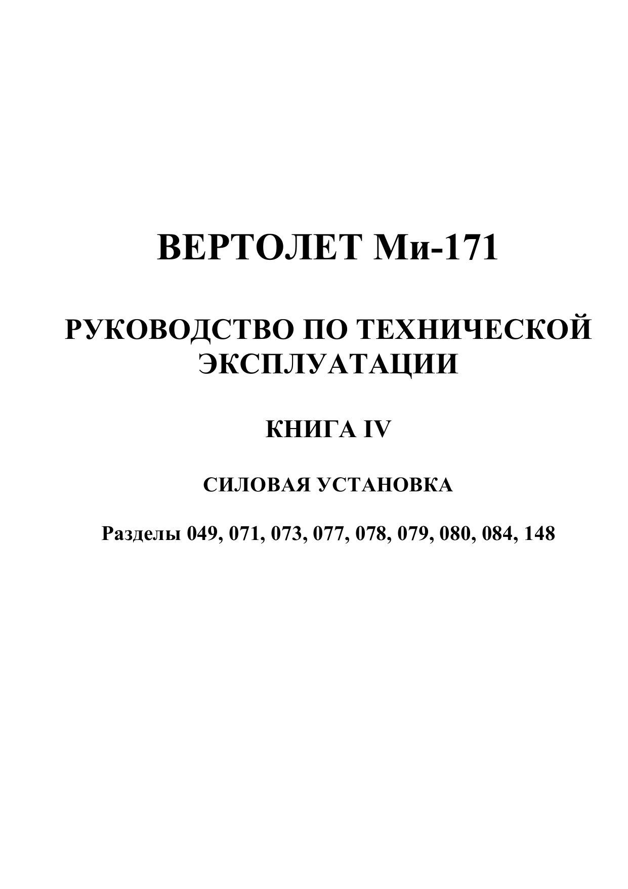 Обложка книги Ми-171. Силовая установка. (Книга 4) (Коллектив авторов)