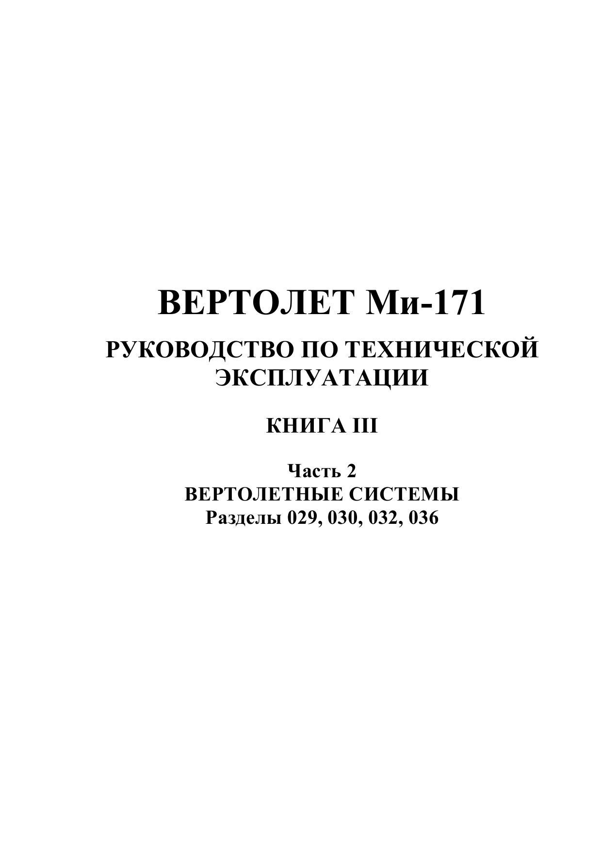 Обложка книги Ми-171.Вертолетные системы.(Книга 3. Часть2) (Коллектив авторов)
