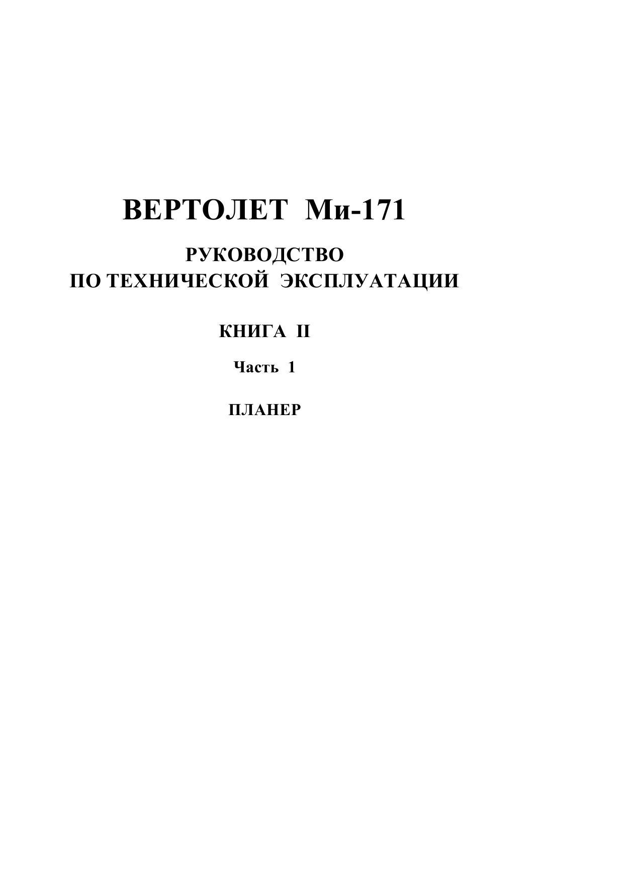 Обложка книги Ми-171.Винты вертолета.(Книга 2. часть 1) (Коллектив авторов)