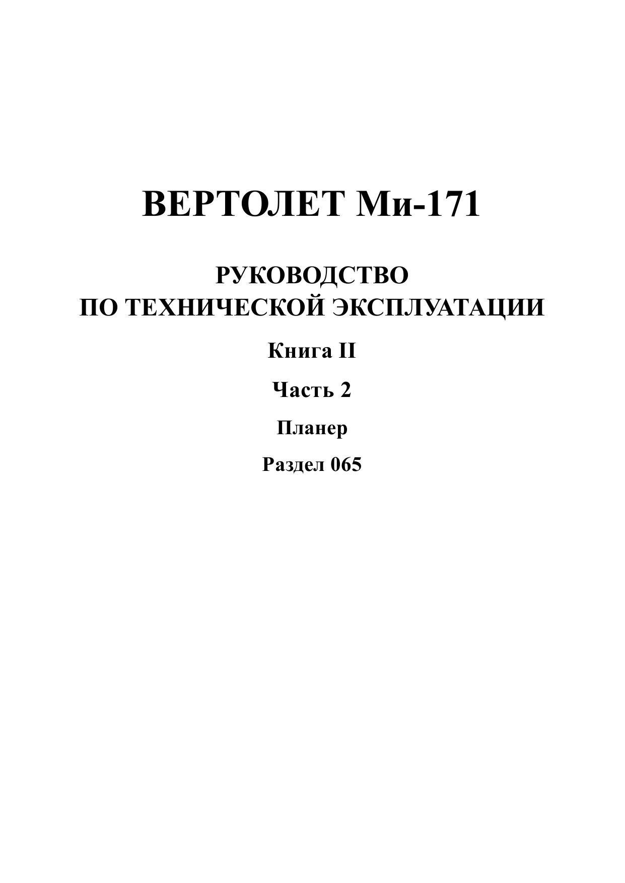 Обложка книги Ми-171.Общие сведения. (Книга 2. Часть 2) (Коллектив авторов)