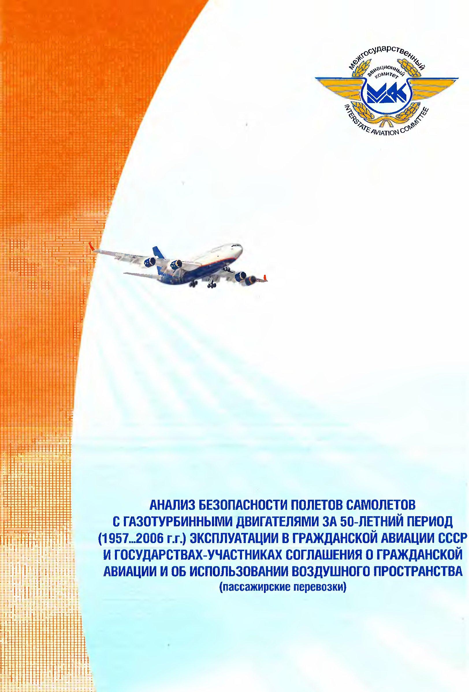 Обложка книги Анализ безопасности полетов самолетов с газотурбинными двигателям за 50-летний период эксплуатации в гражданской авиации (Полтовец В.А., Теймуразов Р.А)