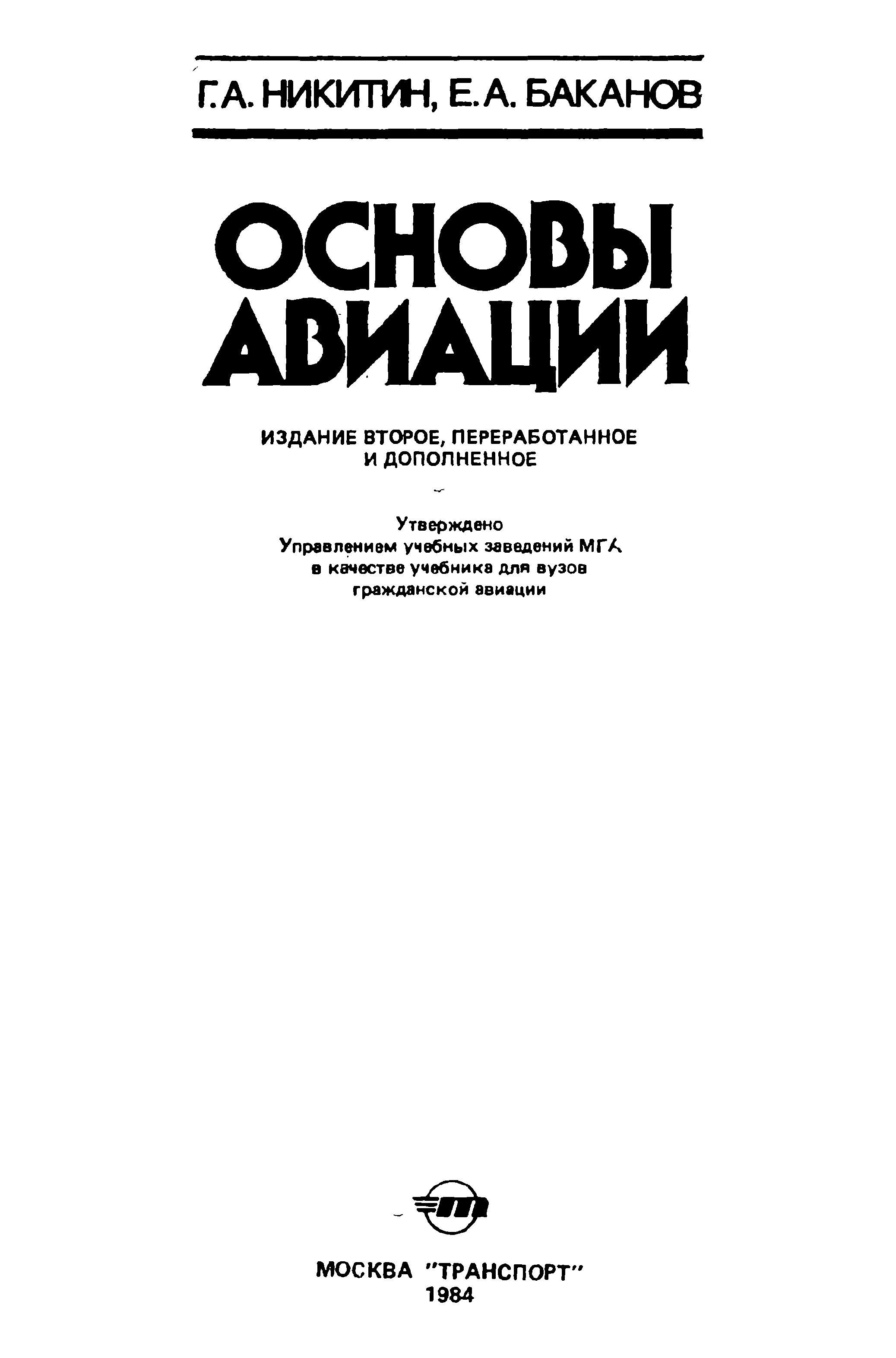 Обложка книги Основы авиации (Никитин Г.А., Баканов Е.А)