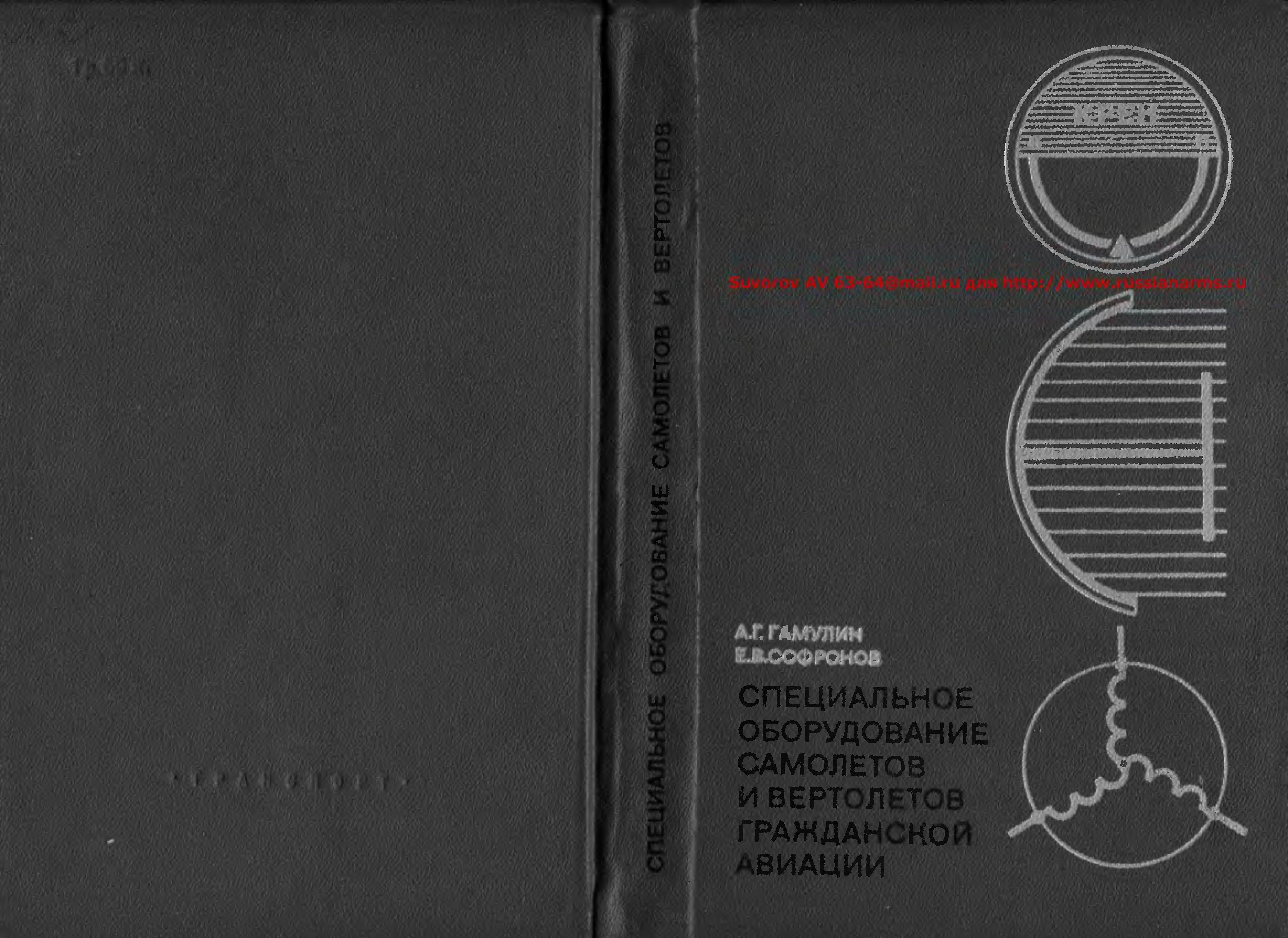 Обложка книги Специальное оборудование самолетов и вертолетов гражданской авиации (Гамулин А.Г., Софронов Е.В)