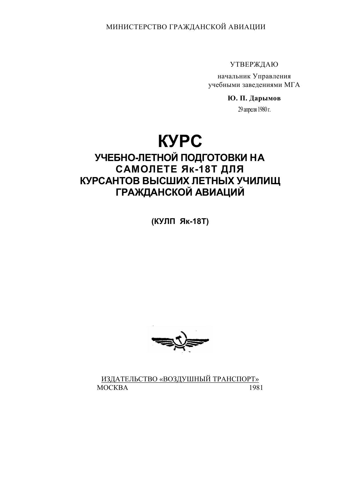 Обложка книги Курс учебно-летной подготовки на самолете Як-18Т для курсаннтов высших летных училищ гражданской авиации (Лебедев А.М)