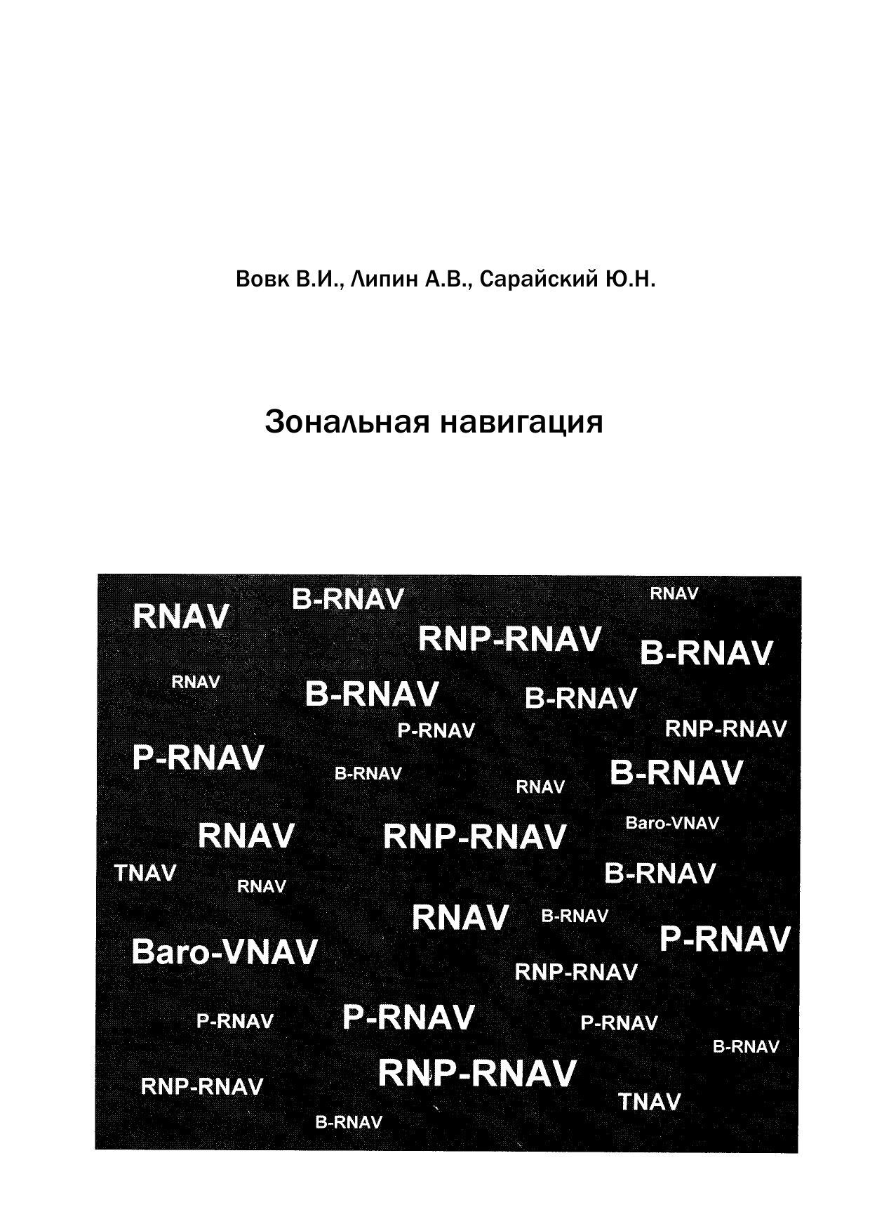 Обложка книги Зональная навигация (Вовк В.И., Липин А.В., Сарайский Ю.Н)