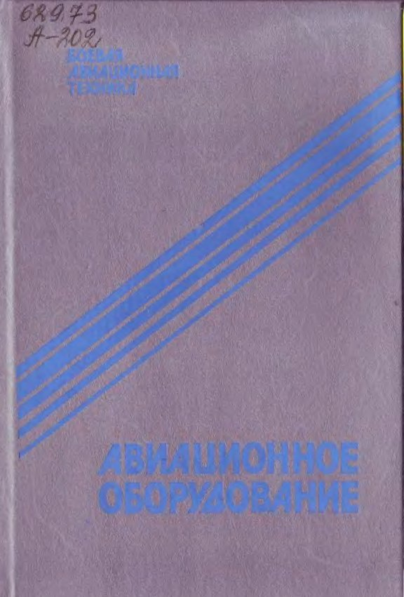 Обложка книги Авиационное оборудование (Андриевский Ю.А., Воскресенский Ю.Е)