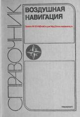 Воздушная навигация: справочник