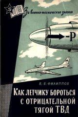 Обложка книги Как летчику бороться с отрицательной тягой ТВД (Филиппов В.В.)