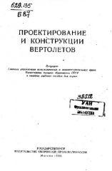 Обложка книги Проектирование и конструкции вертолетов (Братухин И.П.)