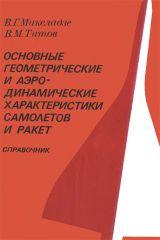 Обложка книги Основные геометрические и аэродинамические характеристики самолетов и ракет (Микеладзе В.Г. Титов В.М.)